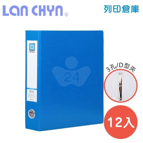 連勤 LC-718D B 1.5吋三孔D型夾 紙質資料夾-藍色1箱(12本)