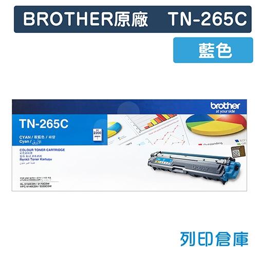 BROTHER TN-265C / TN265C 原廠藍色高容量碳粉匣