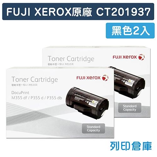Fuji Xerox DocuPrint M355df / P355d / P365d (CT201937) 原廠黑色碳粉匣(2黑)