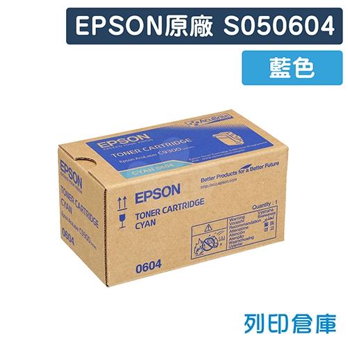 EPSON S050604 原廠藍色碳粉匣