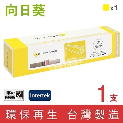 向日葵 for Epson (S050187) 黃色環保碳粉匣