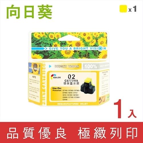 向日葵 for HP NO.02 (C8773WA) 黃色高容量環保墨水匣