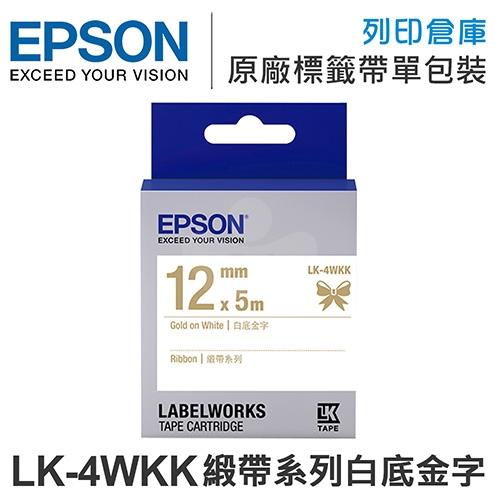 EPSON C53S654440 LK-4WKK 緞帶系列白底金字標籤帶(寬度12mm)