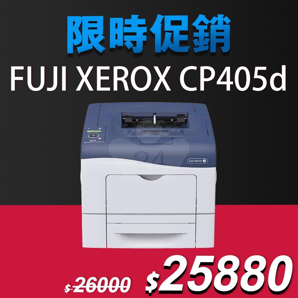【限時促銷獨家優惠省 2,010元】Fuji Xerox DocuPrint CP405d 彩色雷射印表機