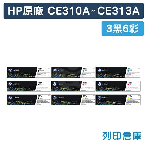HP CE310A / CE311A / CE312A / CE313A (126A) 原廠碳粉匣組 (3黑6彩)