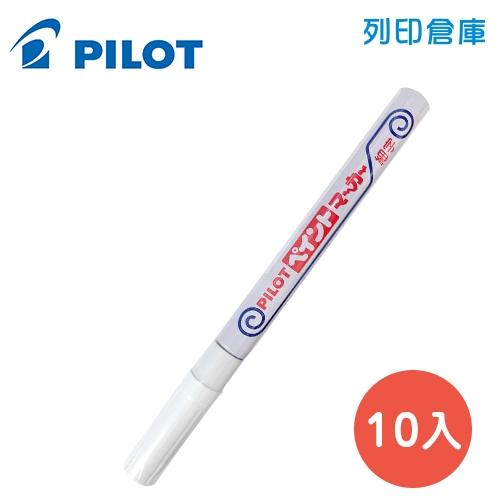 PILOT 百樂 M-20PF-W 白色 1.0 細字型油漆筆 10入/盒