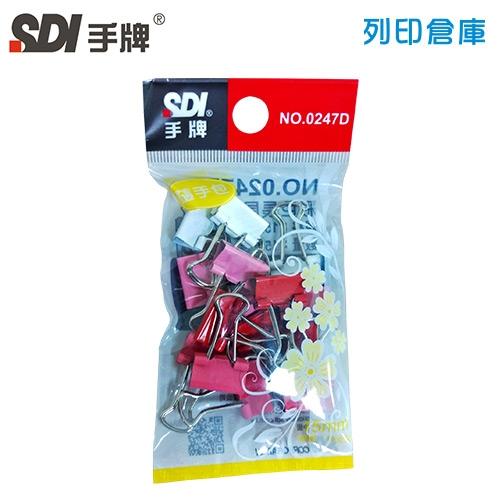 SDI 手牌 彩色長尾夾 0247D 15mm隨手包/包
