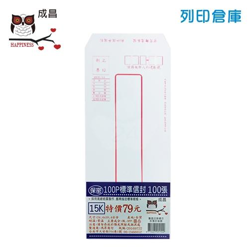 成昌 保密信封 15K / 100P (100入/包)