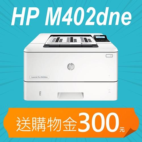 【加碼送購物金300元】HP LaserJet Pro M402dne 黑白雷射雙面印表機