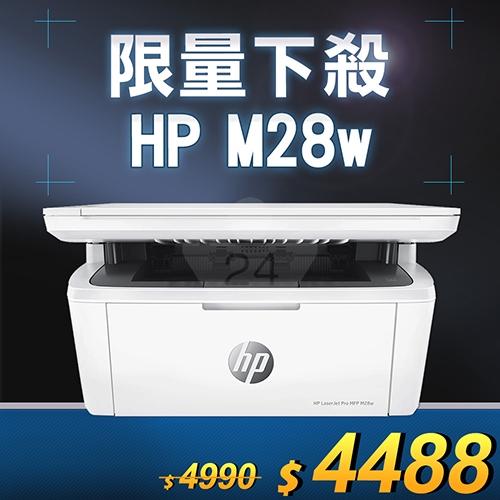 【限量下殺20台】HP LaserJet Pro M28w 無線雷射多功事務機