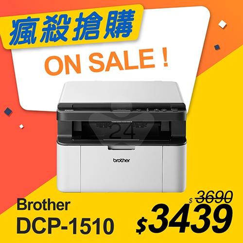 【瘋殺搶購】Brother DCP-1510 黑白雷射複合機