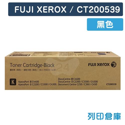 【平行輸入】Fuji Xerox DocuCentre-II C2200 / C3300 / C4300 (CT200539) 影印機黑色碳粉匣