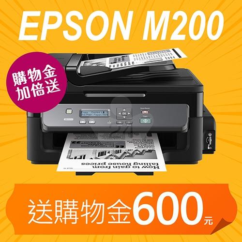 【購物金加倍送300變600元】EPSON M200 黑白高速網路連續供墨複合機
