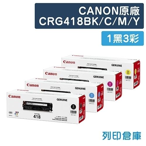 CANON CRG-418BK/CRG-418C/CRG-418M/CRG-418Y (418) 原廠碳粉匣組 (1黑3彩)