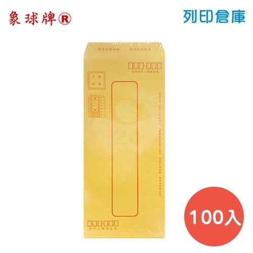 象球牌 15K 黃牛皮公文封(印框) (100入/包)