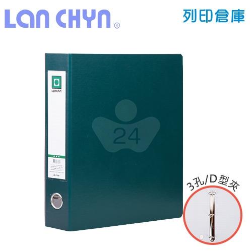 連勤 LC-718D G 1.5吋三孔D型夾 紙質資料夾-綠色1本