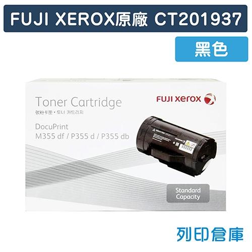 Fuji Xerox DocuPrint M355df / P355d / P365d (CT201937) 原廠黑色碳粉匣