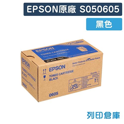 EPSON S050605 原廠黑色碳粉匣