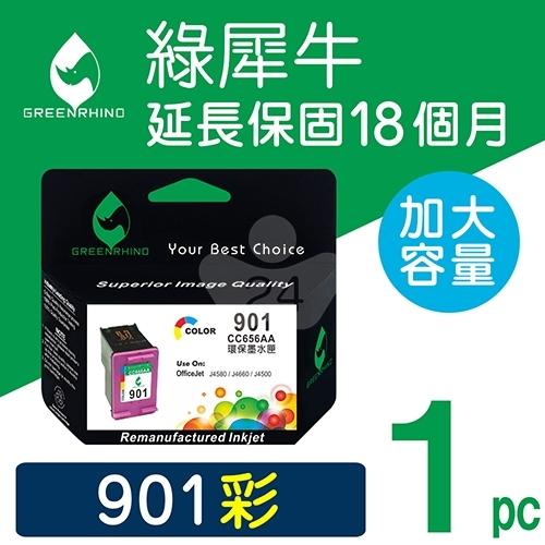 綠犀牛 for HP NO.901 (CC656AA) 彩色環保墨水匣
