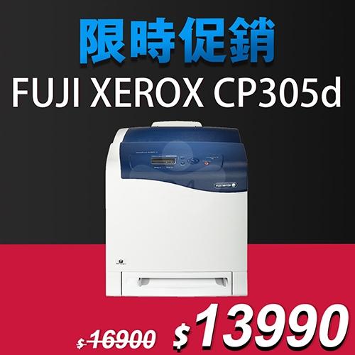 【限時促銷獨家優惠省 2,910元】FujiXerox DocuPrint CP305d A4彩色網路雷射印表機