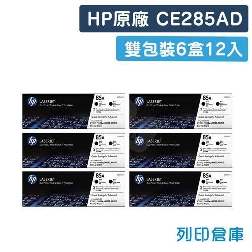 HP CE285AD雙包裝 (85A) 原廠黑色碳粉匣 (雙包裝6盒12入)
