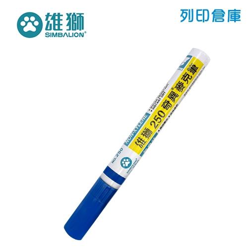 SIMBALION 雄獅 NO.250 藍色奇異筆 (斜頭) 1支