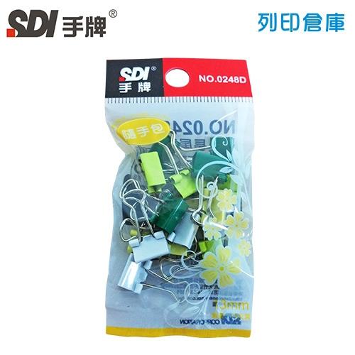 SDI 手牌 NO.0248D 彩色長尾夾 13mm 隨手包/包