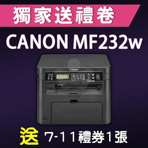 【獨家加碼送100元7-11禮券】Canon imageCLASS MF232w 黑白雷射多功能複合機 送 7-11禮券100元- 適用原廠網登錄活動