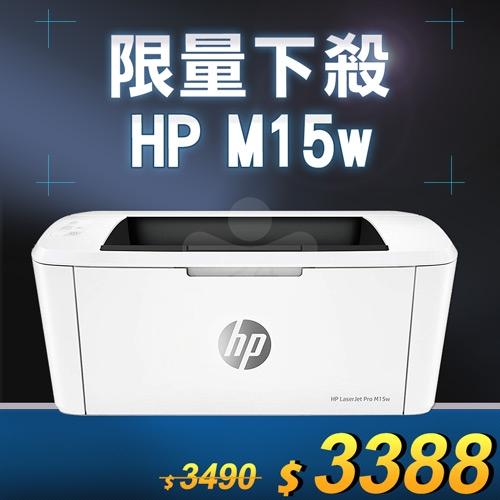 【限量下殺30台】HP LaserJet Pro M15w 無線黑白雷射印表機