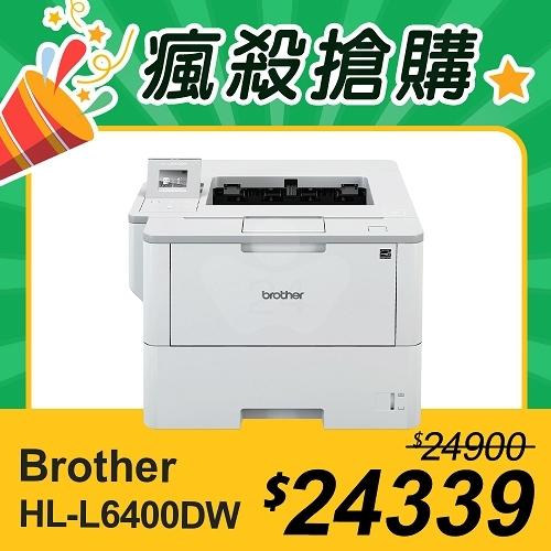 【瘋殺搶購】Brother HL-L6400DW 商用黑白雷射旗艦印表機