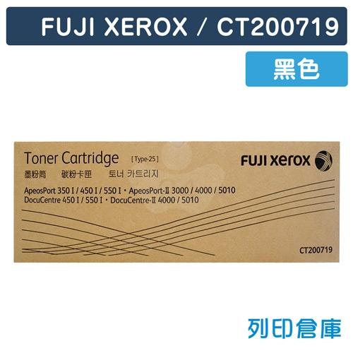 【平行輸入】Fuji Xerox DocuCentre II 4000 / 5010 (CT200719) 影印機黑色碳粉匣