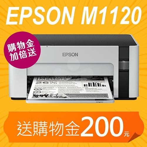 【購物金加倍送100變200元】Epson M1120 黑白高速 Wi-Fi 連續供墨印表機