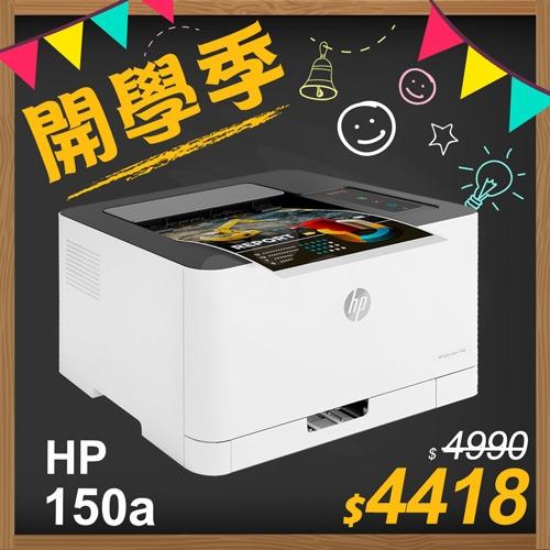 【開學季】HP Color Laser 150a 彩色雷射單功能印表機