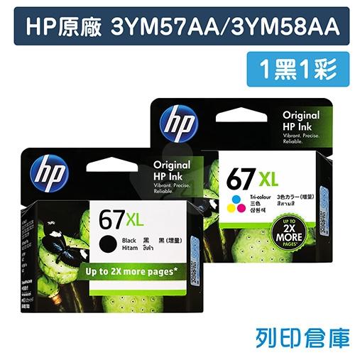 HP 3YM57AA + 3YM58AA (NO.67XL) 原廠高容量墨水匣超值組 (1黑1彩)