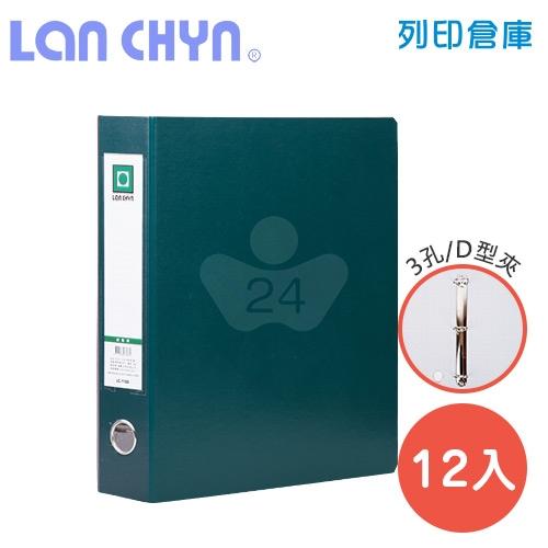 連勤 LC-718D G 1.5吋三孔D型夾 紙質資料夾-綠色1箱(12本)