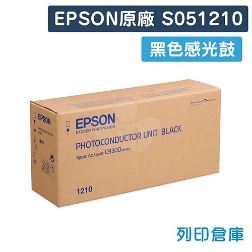 EPSON S051210 原廠黑色感光滾筒