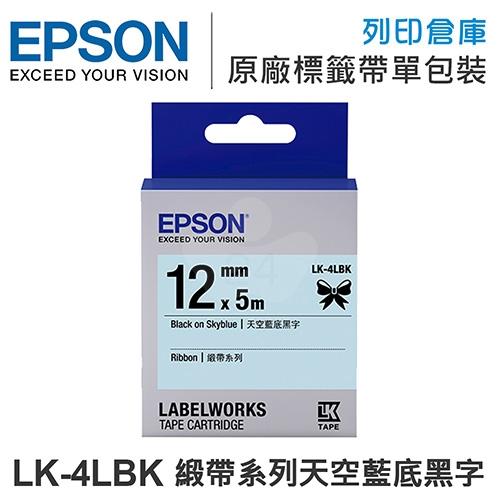 EPSON C53S654437 LK-4LBK 緞帶系列天空藍底黑字標籤帶(寬度12mm)