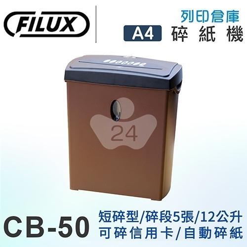 FILUX 5張短碎型碎紙機(12公升) CB-50