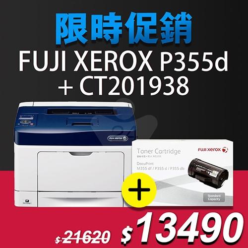 【限時促銷加購碳粉省 8,130元】FujiXerox DocuPrint P355d 黑白網路雷射印表機+CT201938原廠黑色高容量碳粉匣