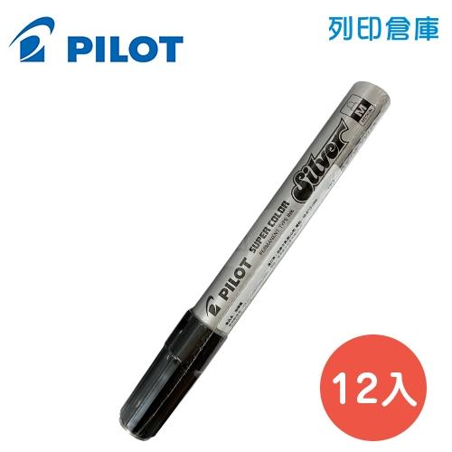 PILOT 百樂 SC-S-M 銀色 2.0 中型頭油漆筆 12入/盒