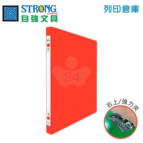 STRONG 自強 202 環保右上強力夾-紅 1本