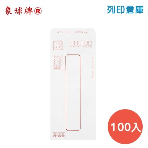 象球牌 標準信封 15K / 70P (100入/包)