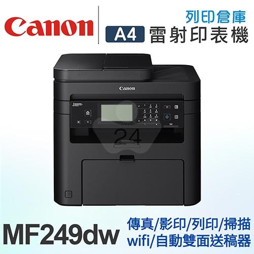 Canon imageCLASS MF249dw 多功能Wi-Fi黑白雷射印表機