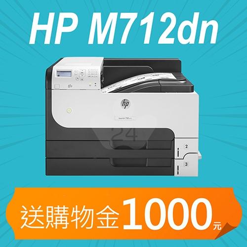 【加碼送購物金800元】HP LaserJet Enterprise 700 M712dn A3黑白雙面網路雷射印表機