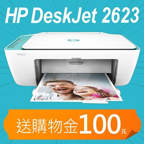 【加碼送購物金100元】HP DeskJet 2623 相片噴墨多功能事務機