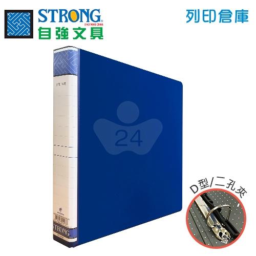 STRONG 自強 D10A 二孔夾-藍 1個