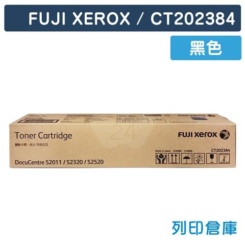 【平行輸入】Fuji Xerox DocuCentre S2520 / S2320 (CT202384) 影印機黑色碳粉匣
