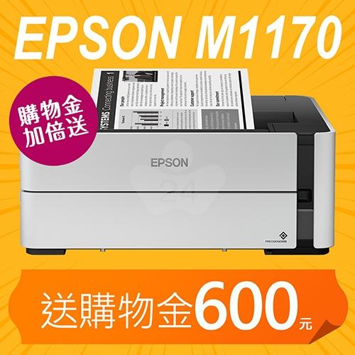 【購物金加倍送300變600元】EPSON M1170  黑白高速雙網連續供墨印表機