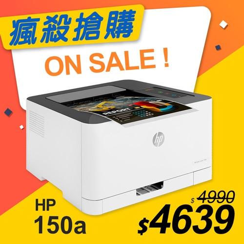 【瘋殺搶購】HP Color Laser 150a 彩色雷射單功能印表機