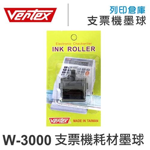 VERTEX世尚 W-3000微電腦多功能中文型支票機 墨球